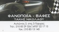 ΝΙΚΟΛΑΟΥ ΤΑΚΗΣ - ΦΑΝΟΠΟΙΪΑ ΑΥΤΟΚΙΝΗΤΩΝ ΑΓΙΟΙ ΑΝΑΡΓΥΡΟΙ - ΒΑΦΕΙΟ ΑΓΙΟΙ ΑΝΑΡΓΥΡΟΙ