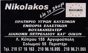ΝΙΚΟΛΑΚΟΣ ΓΙΩΡΓΟΣ  - ΒΟΥΛΚΑΝΙΖΑΤΕΡ ΑΡΓΥΡΟΥΠΟΛΗ