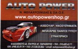 AUTO POWER