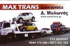 MAX TRANS ΟΔΙΚΗ ΒΟΗΘΕΙΑ