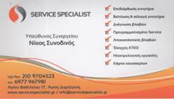 SERVICE SPECIALIST - ΣΥΝΕΡΓΕΙΟ ΑΥΤΟΚΙΝΗΤΩΝ ΑΓΙΟΣ ΔΗΜΗΤΡΙΟΣ