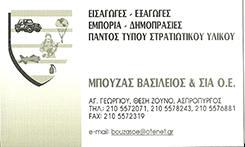 ΜΠΟΥΖΑΣ ΒΑΣΙΛΗΣ - ΑΝΤΑΛΛΑΚΤΙΚΑ ΑΥΤΟΚΙΝΗΤΩΝ ΑΣΠΡΟΠΥΡΓΟΣ