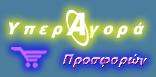 ΥΠΕΡΑΓΟΡΑ ΠΡΟΣΦΟΡΩΝ