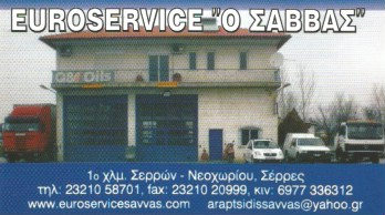ΣΥΝΕΡΓΕΙΟ ΦΟΡΤΗΓΩΝ ΑΥΤΟΚΙΝΗΤΩΝ ΣΕΡΡΕΣ - EUROSERVICE