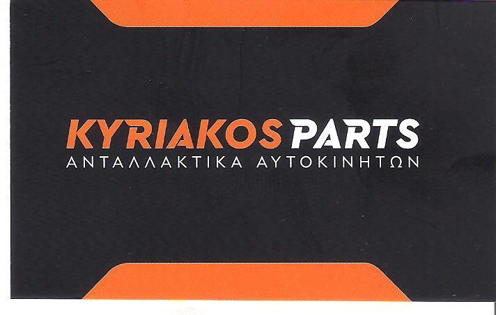 ΜΕΤΑΧΕΙΡΙΣΜΕΝΑ ΑΝΤΑΛΛΑΚΤΙΚΑ ΑΥΤΟΚΙΝΗΤΩΝ ΠΕΙΡΑΙΑΣ - KYRIAKOS PARTS