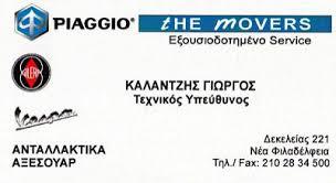 ΕΞΟΥΣΙΟΔΟΤΗΜΕΝΟ ΣΥΝΕΡΓΕΙΟ PIAGGIO ΝΕΑ ΦΙΛΑΔΕΛΦΕΙΑ - ΑΝΤΑΛΛΑΚΤΙΚΑ PIAGGIO -THE MOVERS - ΚΑΛΑΝΤΖΗΣ Γ.