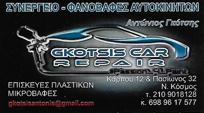 GKOTSIS CAR REPAIR - ΓΚΟΤΣΗΣ ΑΝΤΩΝΗΣ - ΣΥΝΕΡΓΕΙΟ ΑΥΤΟΚΙΝΗΤΩΝ ΝΕΟΣ ΚΟΣΜΟΣ - ΦΑΝΟΒΑΦΕΣ ΝΕΟΣ ΚΟΣΜΟΣ