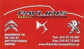 PAVLIDIS COMPETITION - ΠΑΥΛΙΔΗΣ ΑΘΑΝΑΣΙΟΣ - ΕΞΕΙΔΙΚΕΥΜΕΝΟ ΣΥΝΕΡΓΕΙΟ ΑΡΓΥΡΟΥΠΟΛΗ - ΑΝΤΑΛΛΑΚΤΙΚΑ