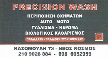 PRECISION WASH - ΠΛΥΝΤΗΡΙΟ ΑΥΤΟΚΙΝΗΤΩΝ  ΑΘΗΝΑ  ΝΕΟΣ ΚΟΣΜΟΣ