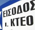 ΚΤΕΟ ΔΥΤΙΚΗΣ ΕΛΛΑΔΟΣ ΓΑΛΑΝΟΠΟΥΛΟΣ