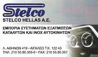 ΕΞΑΤΜΙΣΕΙΣ ΑΙΓΑΛΕΩ - ΚΑΤΑΛΥΤΕΣ ΑΙΓΑΛΕΩ - STELCO HELLAS