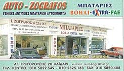 ΜΠΑΤΑΡΙΕΣ ΑΥΤΟΚΙΝΗΤΩΝ ΧΑΪΔΑΡΙ - AUTO ZOGRAFOS - Σ. ΖΩΓΡΑΦΟΥ
