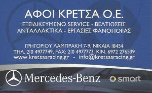 ΕΞΕΙΔΙΚΕΥΜΕΝΟ ΣΥΝΕΡΓΕΙΟ MERCEDES BENZ ΝΙΚΑΙΑ - ΑΝΤΑΛΛΑΚΤΙΚΑ MERCEDES BENZ ΝΙΚΑΙΑ - ΑΦΟΙ ΚΡΕΤΣΑ ΟΕ