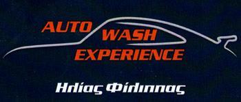 AUTO WASH EXPERIENCE - ΗΛΙΑΣ ΦΙΛΙΠΠΑΣ - ΠΛΥΝΤΗΡΙΟ ΑΥΤΟΚΙΝΗΤΩΝ ΗΛΙΟΥΠΟΛΗ - ΒΙΟΛΟΓΙΚΟΣ ΚΑΘΑΡΙΣΜΟΣ