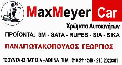 MAX MEYER CAR - ΠΑΝΑΓΙΩΤΑΚΟΠΟΥΛΟΥ Γ. - ΕΜΠΟΡΙΟ ΧΡΩΜΑΤΩΝ ΑΥΤΟΚΙΝΗΤΩΝ ΠΑΤΗΣΙΑ ΑΘΗΝΑ