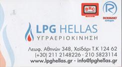 LPG HELLAS - ΠΕΓΚΟΥΣΙΝ Π. - ΥΓΡΑΕΡΙΟΚΙΝΗΣΗ ΧΑΪΔΑΡΙ - ΣΥΝΕΡΓΕΙΟ ΑΥΤΟΚΙΝΗΤΩΝ ΧΑΪΔΑΡΙ