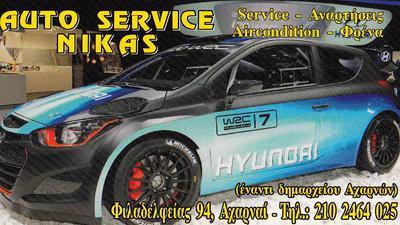 AUTO SERVICE NIKAS - ΓΕΝΙΚΟ ΣΥΝΕΡΓΕΙΟ HYUNDAI KIA ΑΧΑΡΝΕΣ