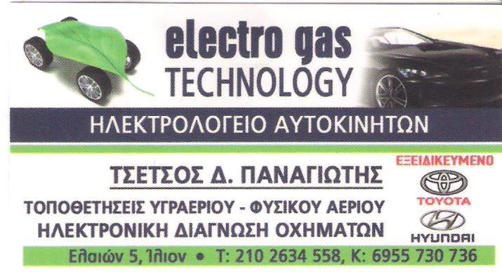 ELECTRO GAS TECHNOLOGY - ΥΓΡΑΕΡΟΚΙΝΗΣΗ ΙΛΙΟΝ - ΗΛΕΚΤΡΟΛΟΓΕΙΟ ΑΥΤΟΚΙΝΗΤΩΝ ΙΛΙΟΝ